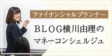 BLOG横川由理のマネーコンシェルジュ