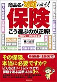 2020~2021年版 保険 こう選ぶのが正解! (日本語) 単行本