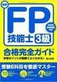 FP技能士3級 合格完全ガイド